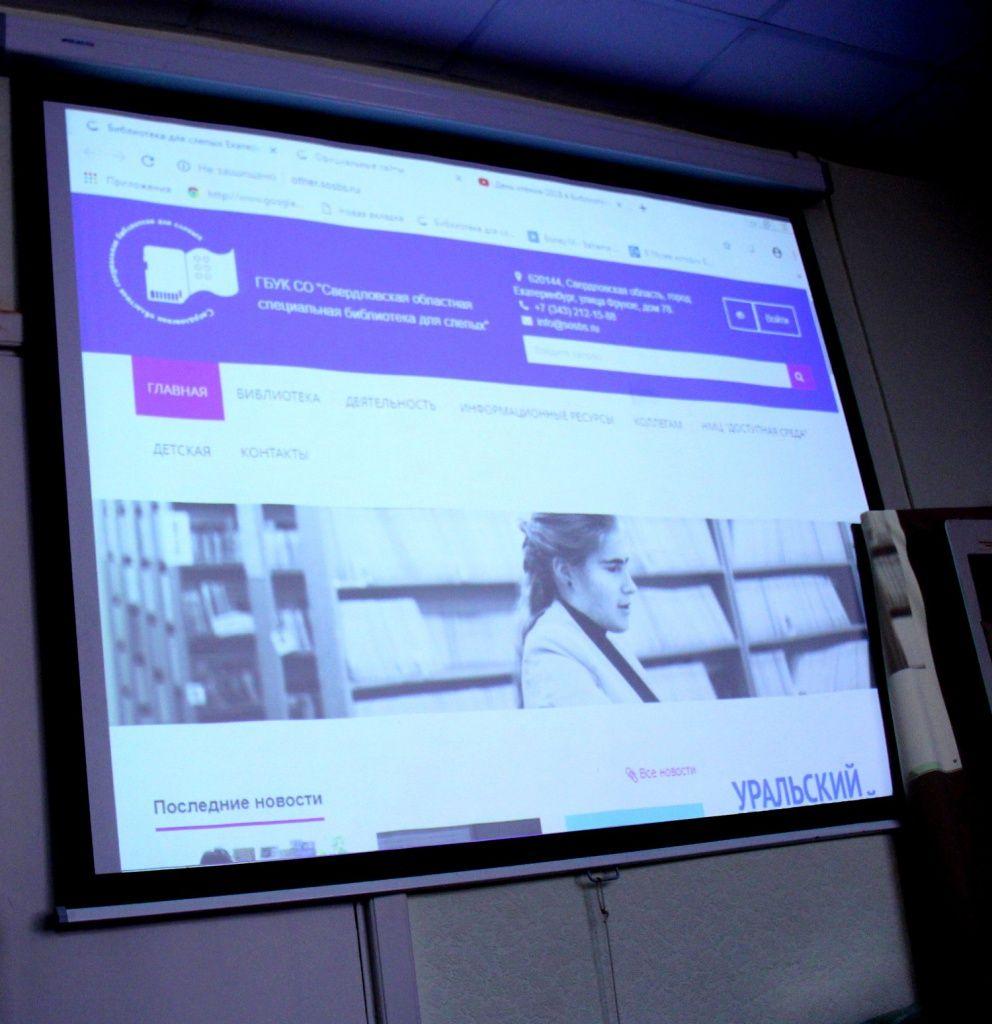На первом занятии элективного образовательного курса Десятилетие детства. На экране - новый сайт Свердловской областной библиотеки для слепых